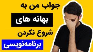 شروع برنامه نویسی پاسخ به بهانه های علاقه مندان