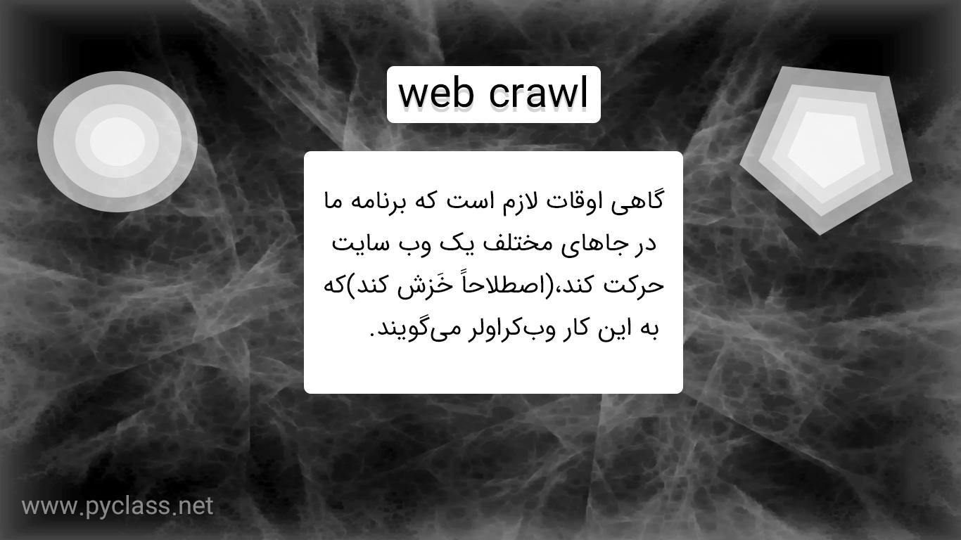 وب کراولر (crawl) چیست؟
