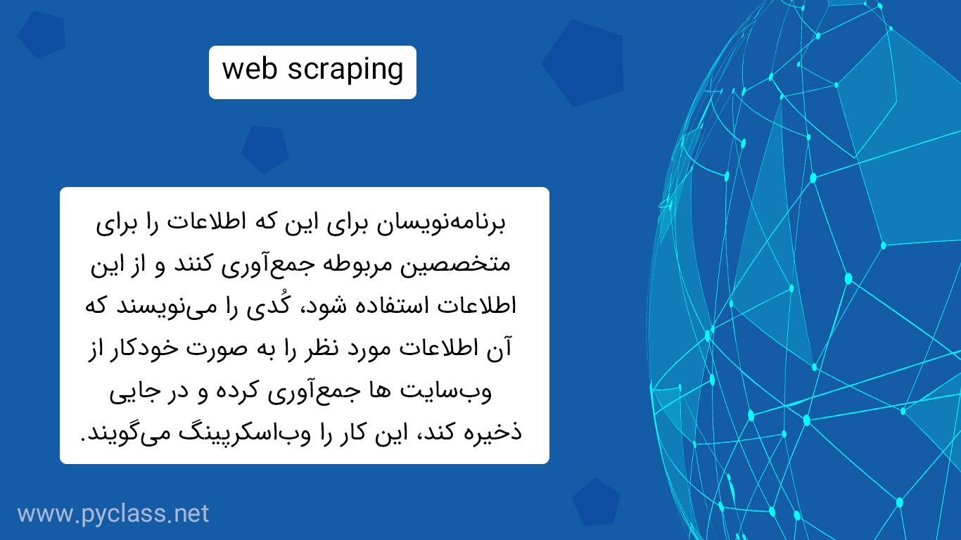 وباسکرپینگ(web scraping) چیست؟