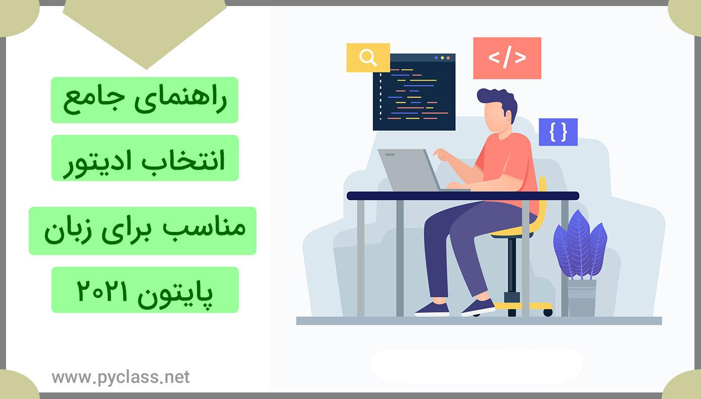 راهنمای جامع انتخاب ادیتور برای زبان پایتون