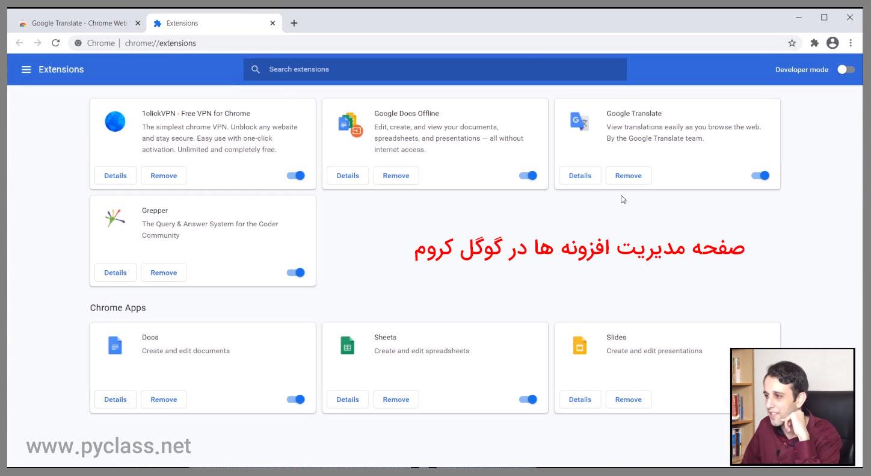 صفحه مدیریت افزونه ها در گوگل کروم