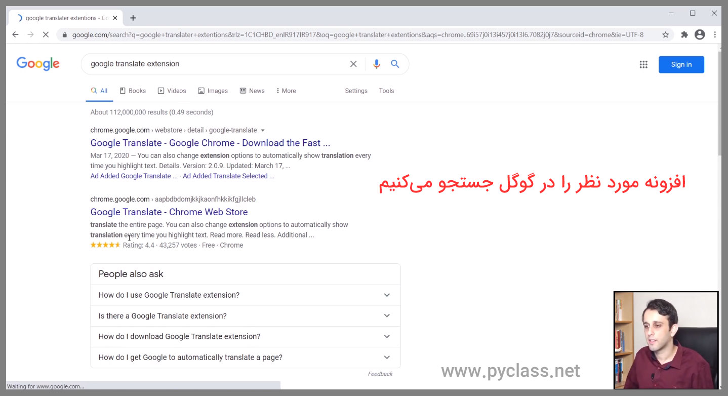 جستجو کردن افزونه گوگل ترنسلیت در گوگل