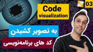 کد ویژوالیزیشن چیست؟