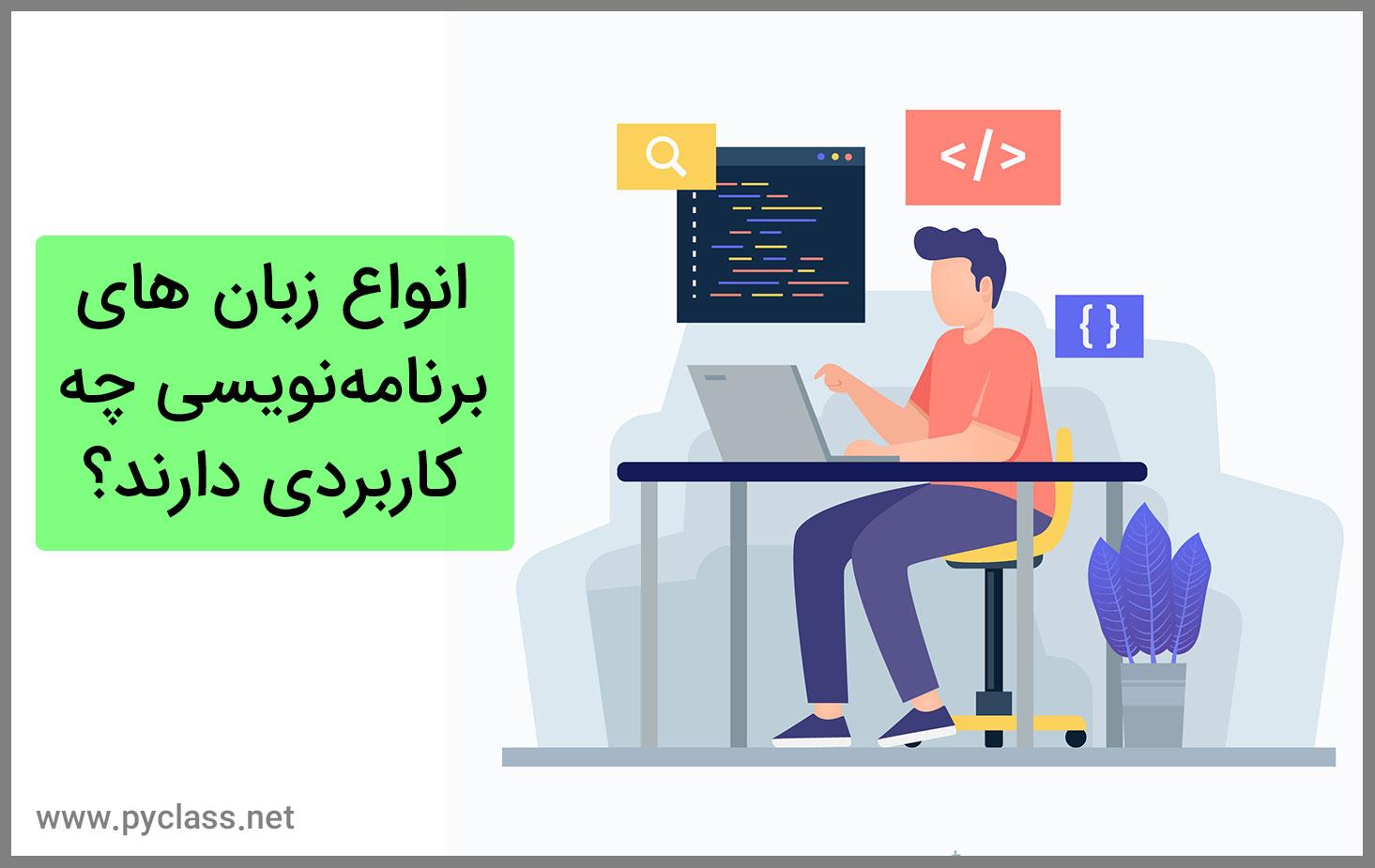 انواع زبان های برنامهنویسی چه کاربردی دارند؟