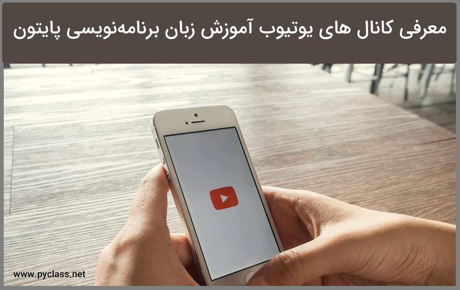 معرفی بهترین کانال های یوتیوب آموزش پایتون