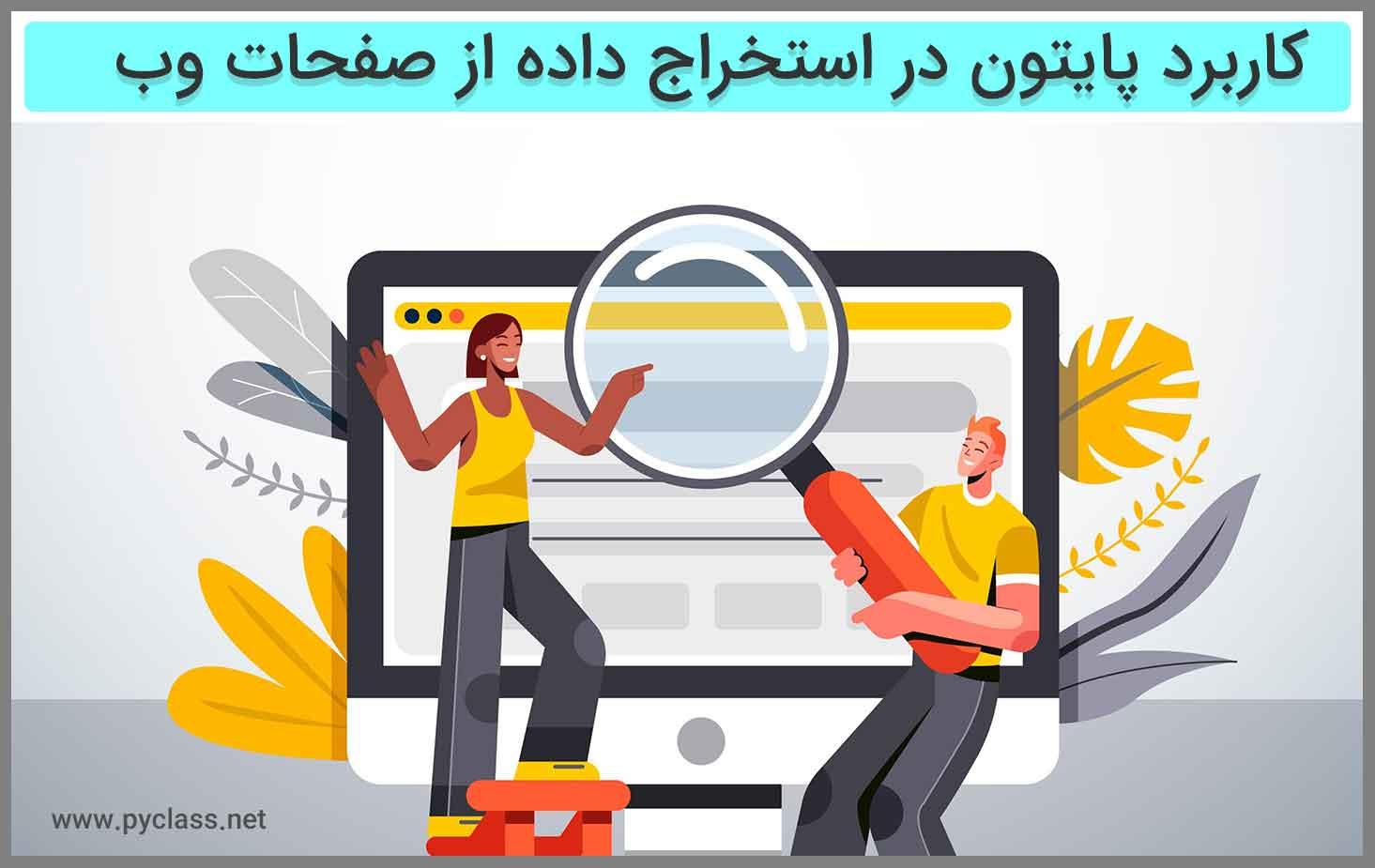استخراج داده از صفحات وب